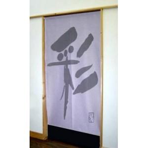 Noren - Kanji sai