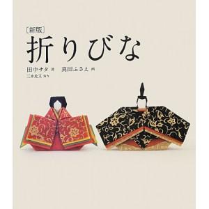 Livre origami samurai